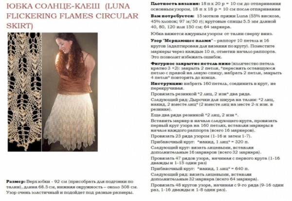 103910422_large_4185786_luna_skirt_ru0