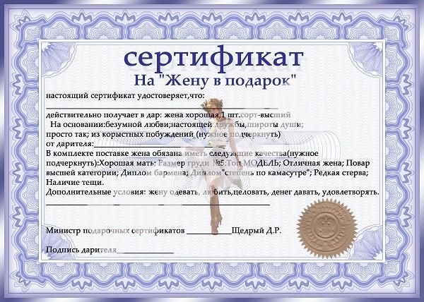 Подарок женщине на день рождения сертификат
