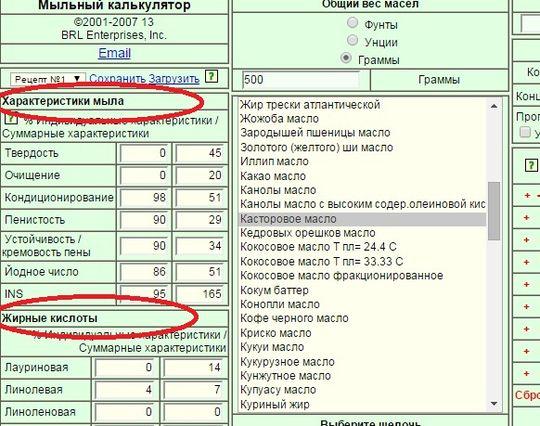 mylnyj-kalkulyator-dlya-nachinayushchikh-7