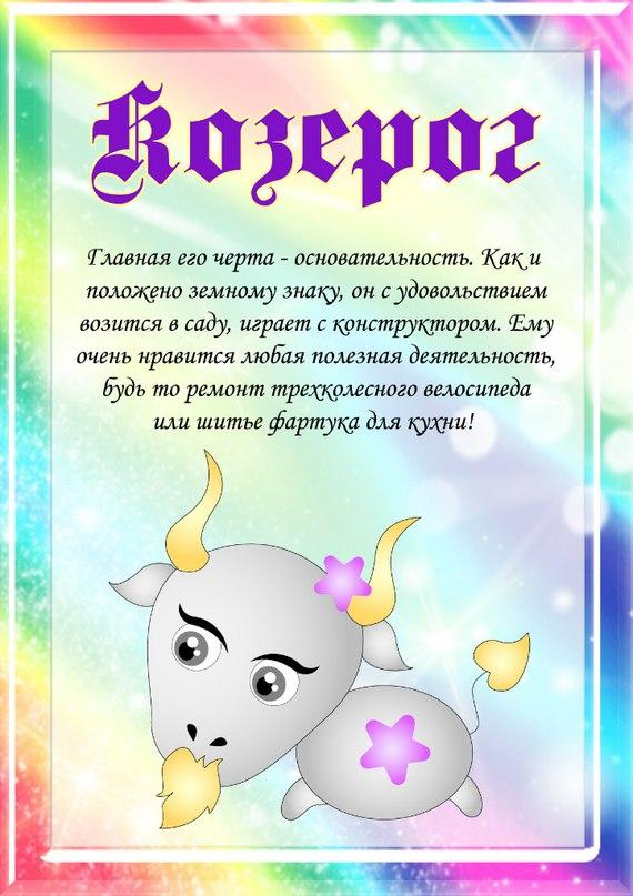 козерог детский гороскоп для девочки