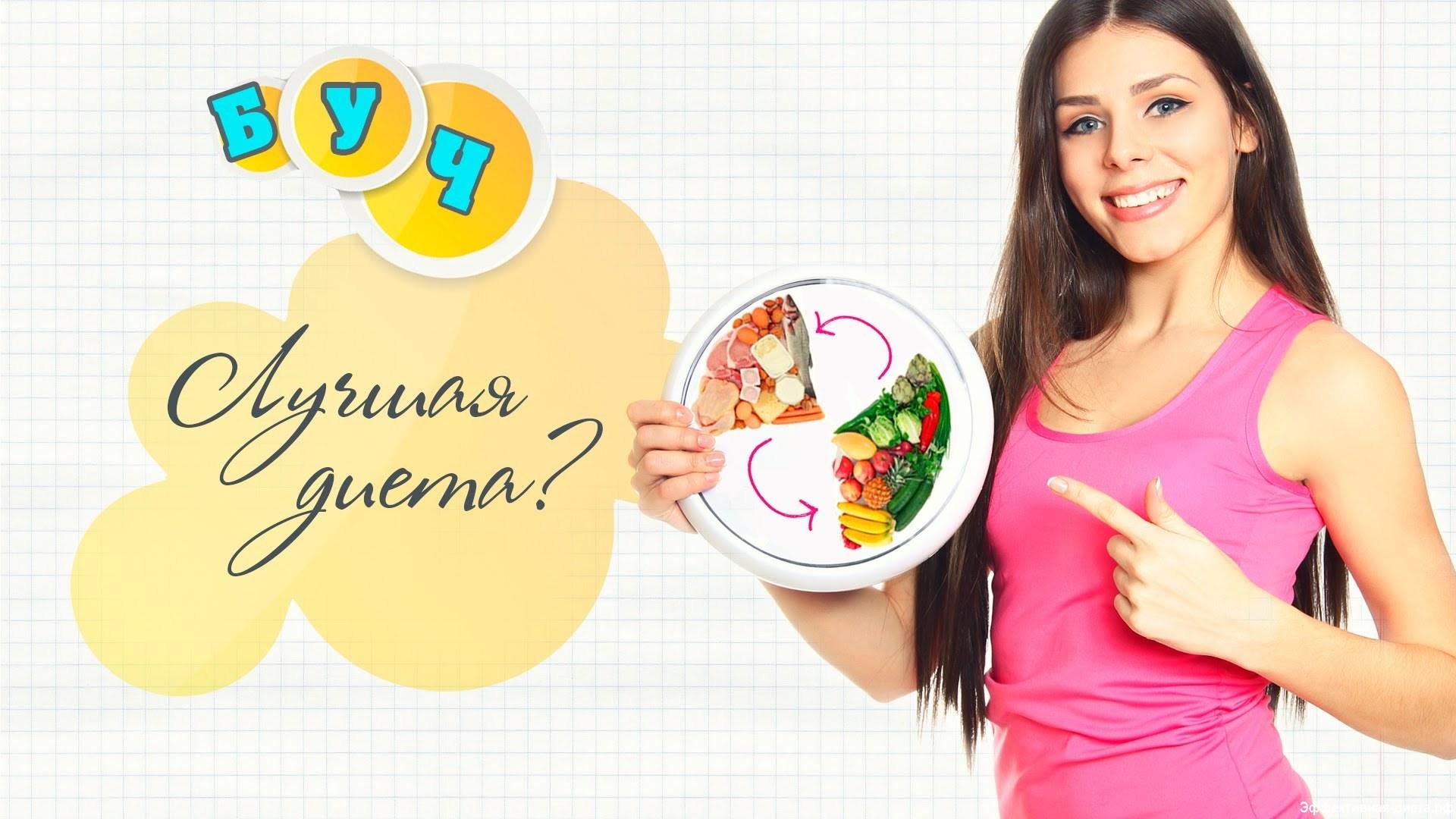 Буч диета меню отзывы