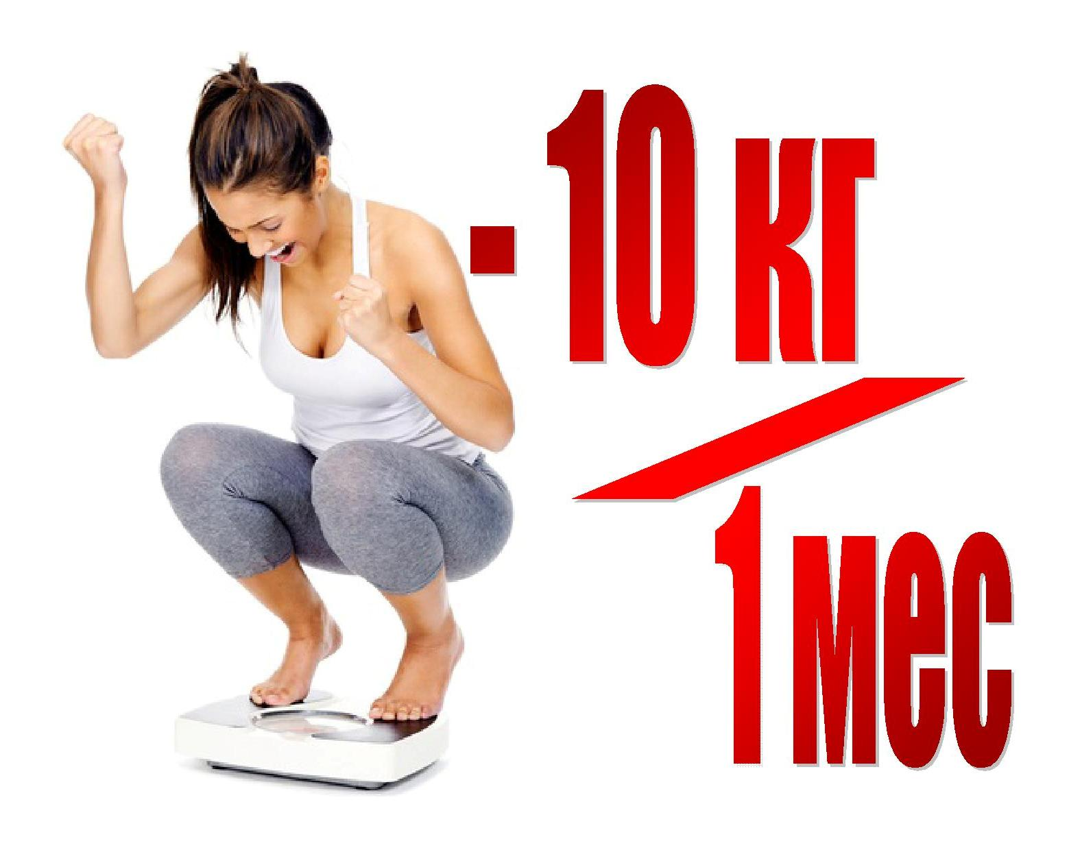похудеть на 10 кг за месяц