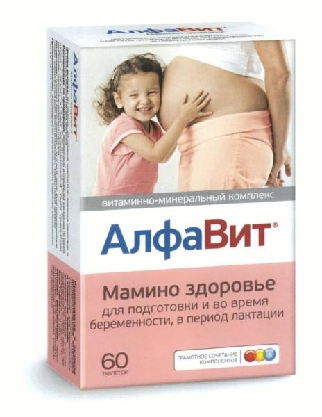 Витамины после родов. Витамины для кормящих мам. Какие витамины необходимы молодой маме. Какие витаминные комплексы выбрать.Bagi