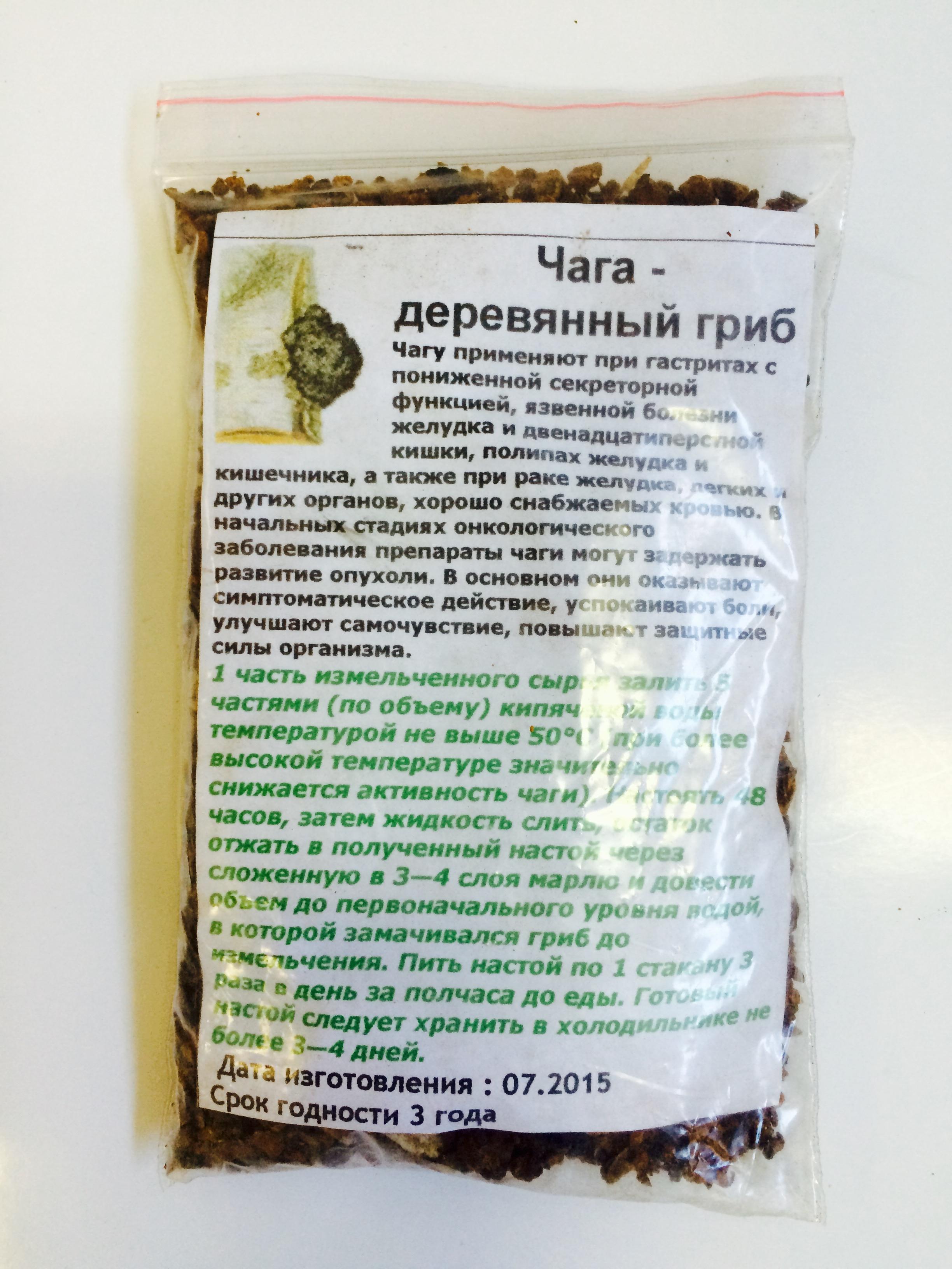 Гриб Чага. Полезные свойства гриба чаги. Чем полезен гриб чага. Как применять березовый гриб для лечения.BagiraClub Женский клуб