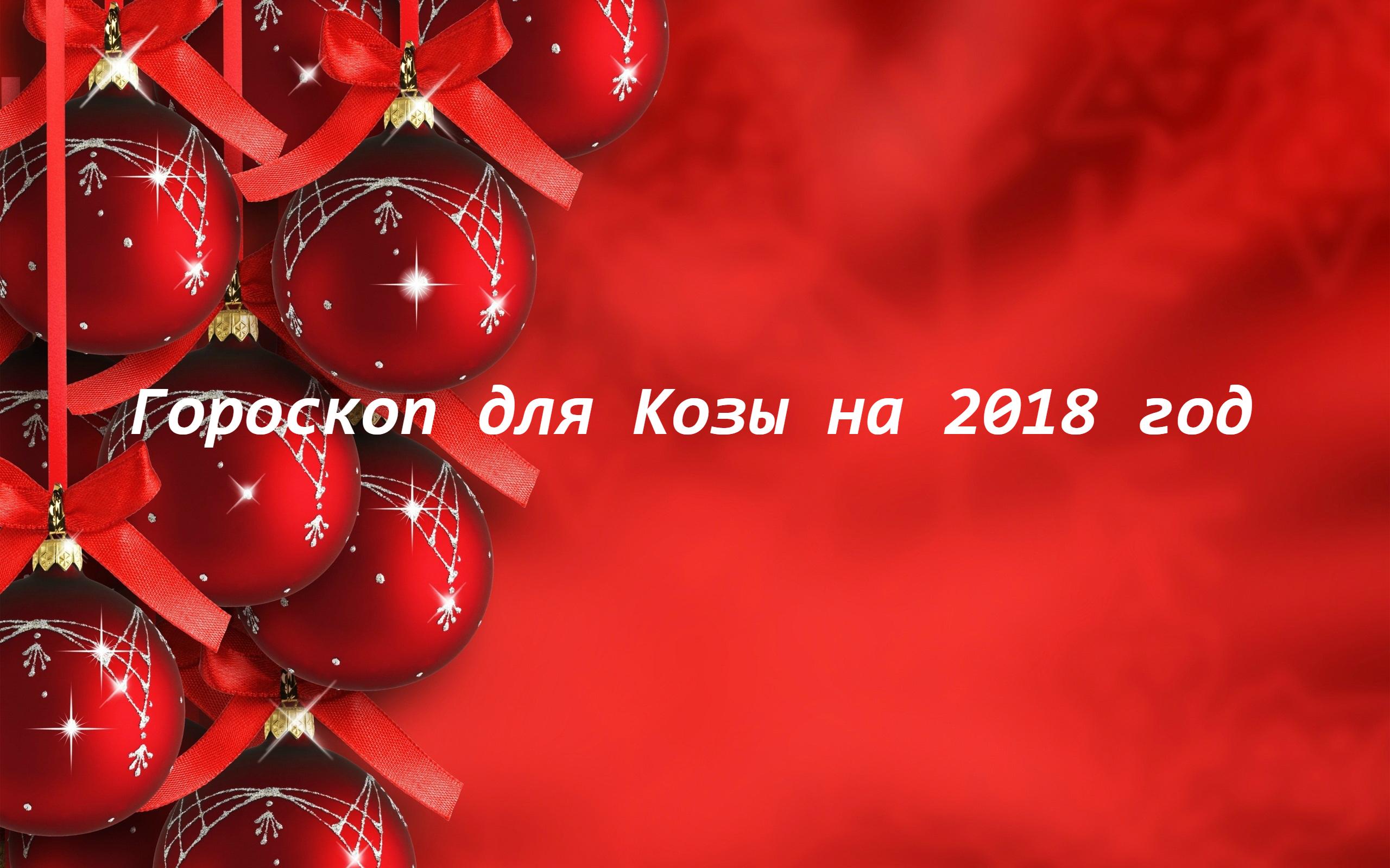 Новые рецепты на новый год козы 2018