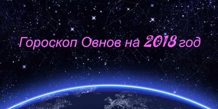 Гороскоп на 2018 год овен женщина петух