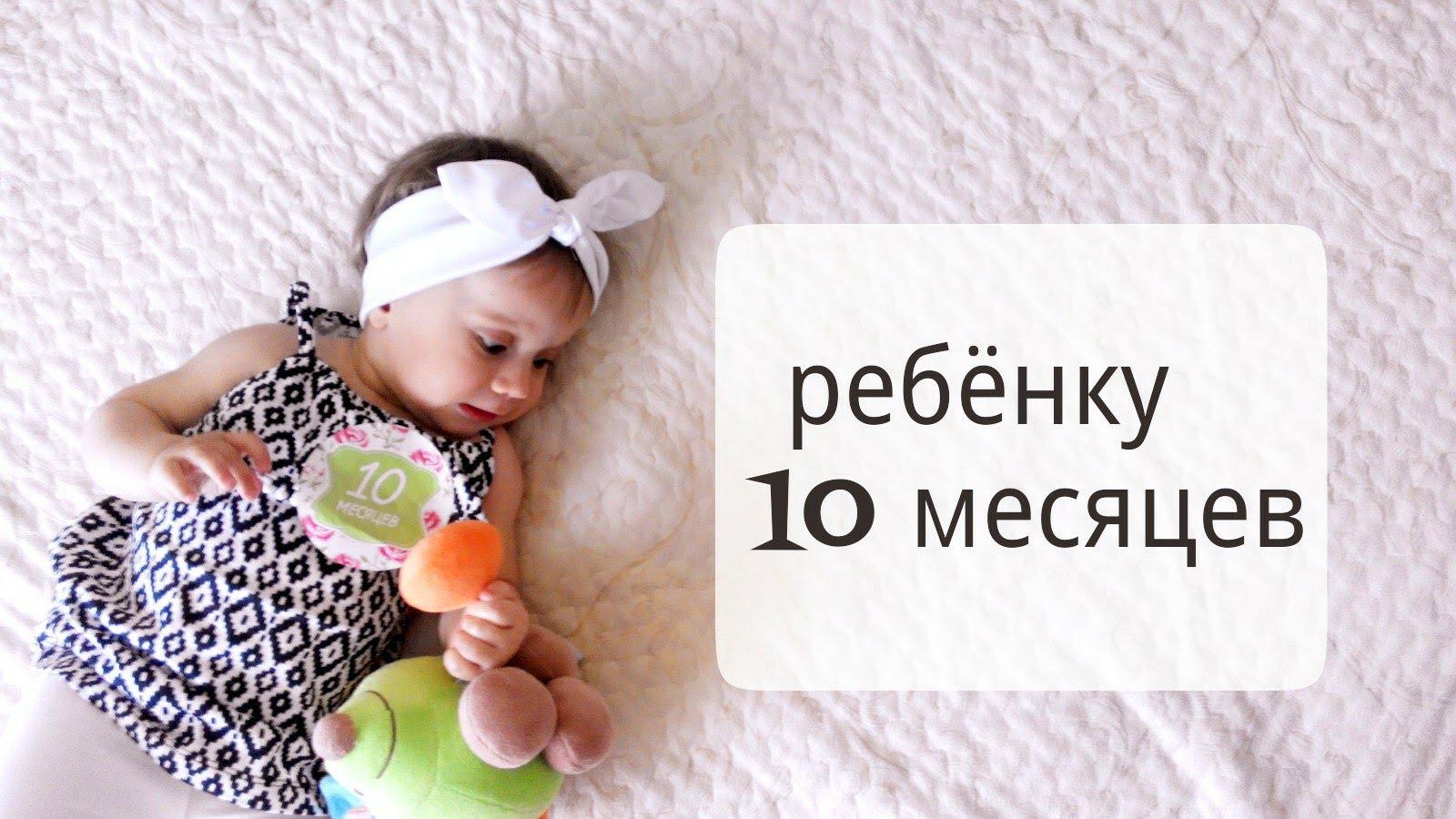 Поздравление с 10 месяцами в картинках