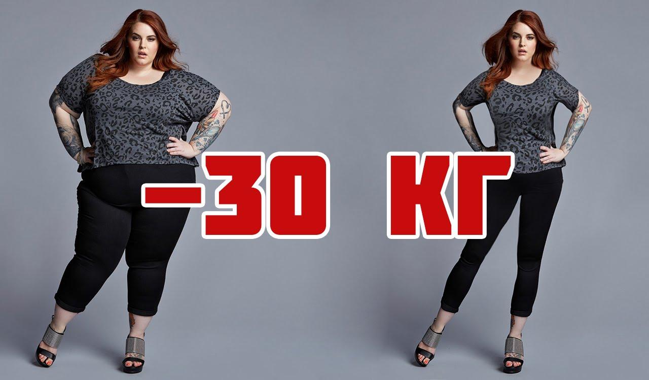 похудеть на 30 килограмм за 3 месяца