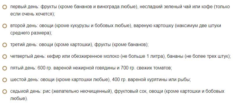 Суповая Диета Для Похудения На 14 Дней.